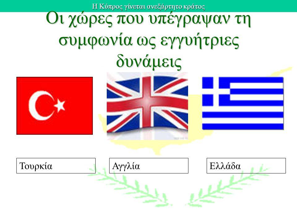 Η Κύπρος γίνεται ανεξάρτητο κράτος Η Κυπριακή Δημοκρατία Με τις συμφωνίες αυτές η Κύπρος ανακηρύσσεται ανεξάρτητο κράτος το οποίο συναποτελείται από δύο κοινότητες.