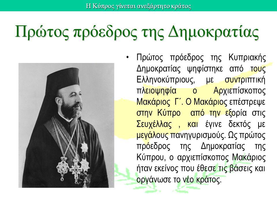 Η Κύπρος γίνεται ανεξάρτητο κράτος Οι πρόεδροι της Κυπριακής Δημοκρατίας από το 1960 μέχρι σήμερα Αρχιεπισκοπος Μακαριος Τ.Παπαδόπουλος Γ.Βασιλείου Σ.Κυπριανού Γλαυκος Κληρίδης