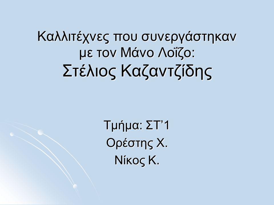 Καλλιτέχνες που συνεργάστηκαν με τον Μάνο Λοΐζο: Στέλιος Καζαντζίδης Τμήμα: ΣΤ'1 Ορέστης Χ.