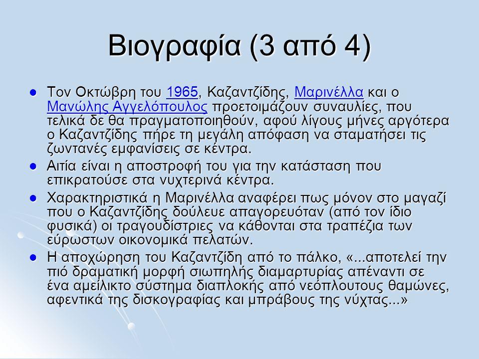 Βιογραφία (3 από 4) Τον Οκτώβρη του 1965, Καζαντζίδης, Μαρινέλλα και ο Μανώλης Αγγελόπουλος προετοιμάζουν συναυλίες, που τελικά δε θα πραγματοποιηθούν, αφού λίγους μήνες αργότερα ο Καζαντζίδης πήρε τη μεγάλη απόφαση να σταματήσει τις ζωντανές εμφανίσεις σε κέντρα.