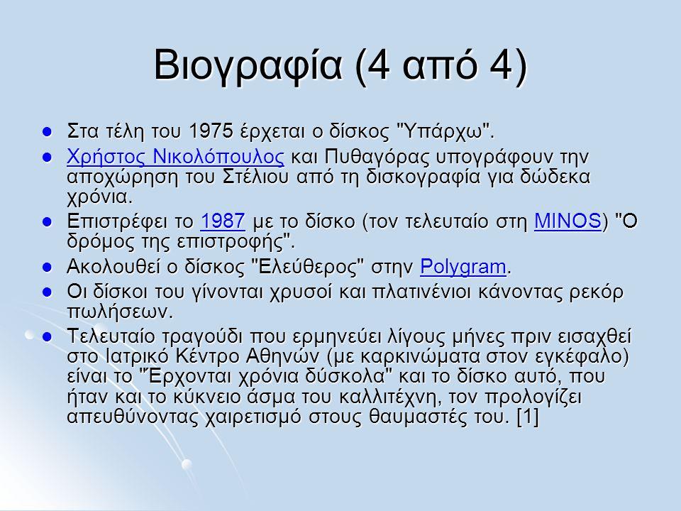 Βιογραφία (4 από 4) Στα τέλη του 1975 έρχεται ο δίσκος Υπάρχω .