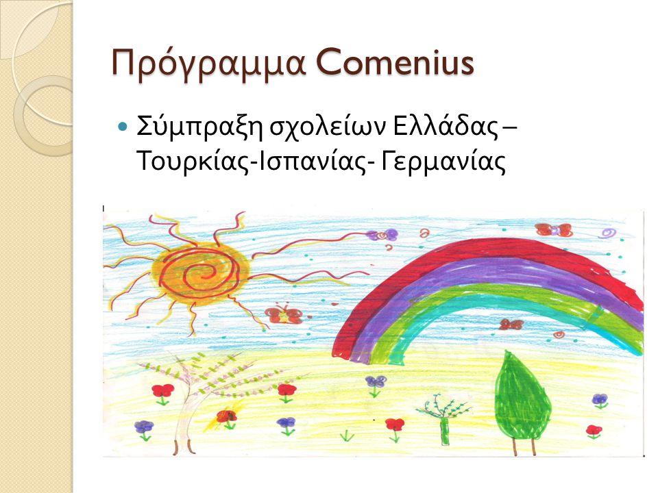 Πρόγραμμα Comenius Σύμπραξη σχολείων Ελλάδας – Τουρκίας - Ισπανίας - Γερμανίας