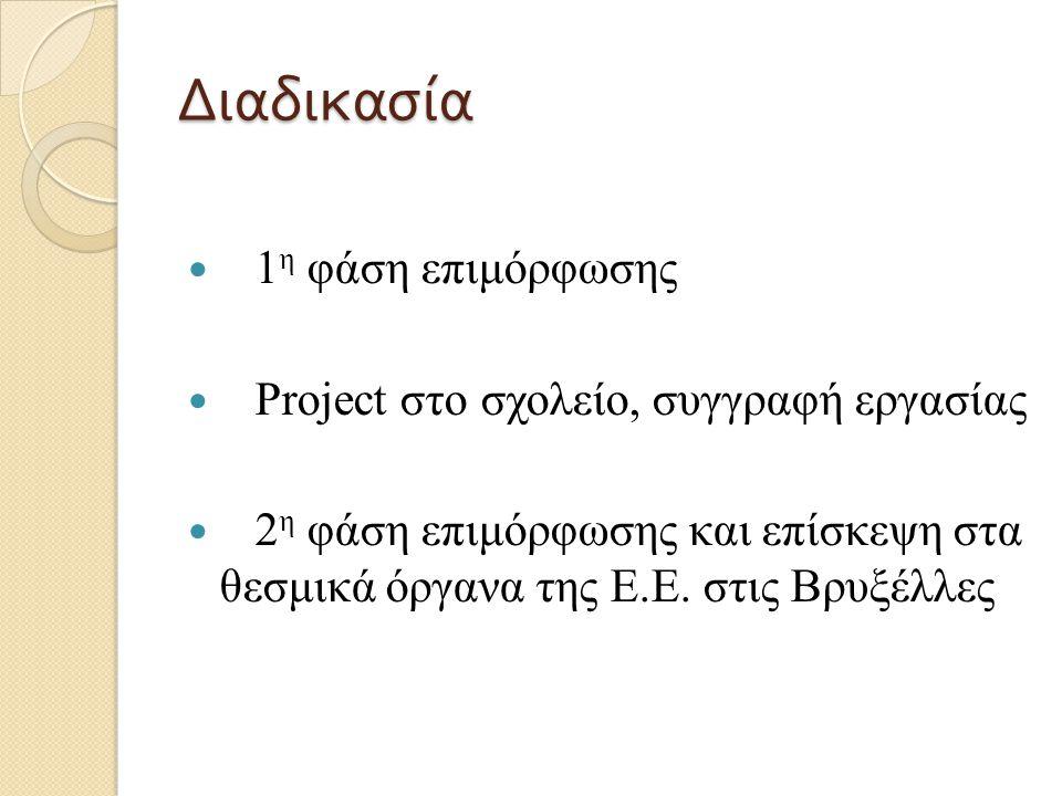 Διαδικασία 1 η φάση επιμόρφωσης Project στο σχολείο, συγγραφή εργασίας 2 η φάση επιμόρφωσης και επίσκεψη στα θεσμικά όργανα της Ε.Ε.