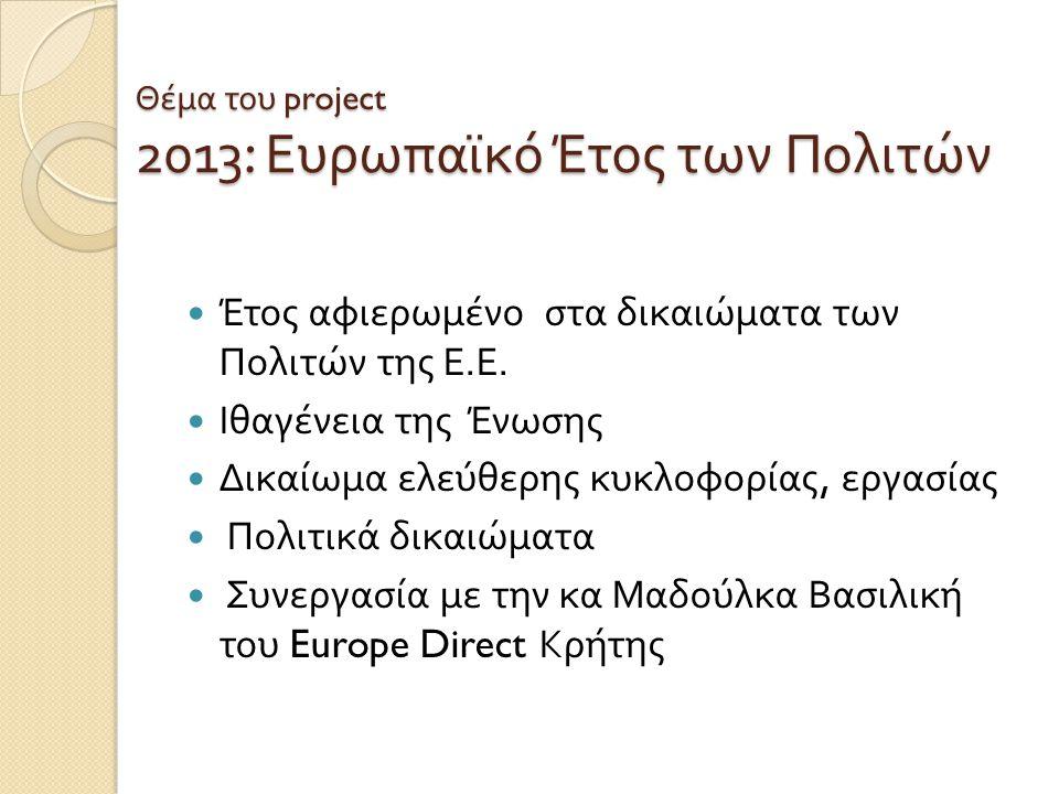 Θέμα του project 2013: Ευρωπαϊκό Έτος των Πολιτών Έτος αφιερωμένο στα δικαιώματα των Πολιτών της Ε.