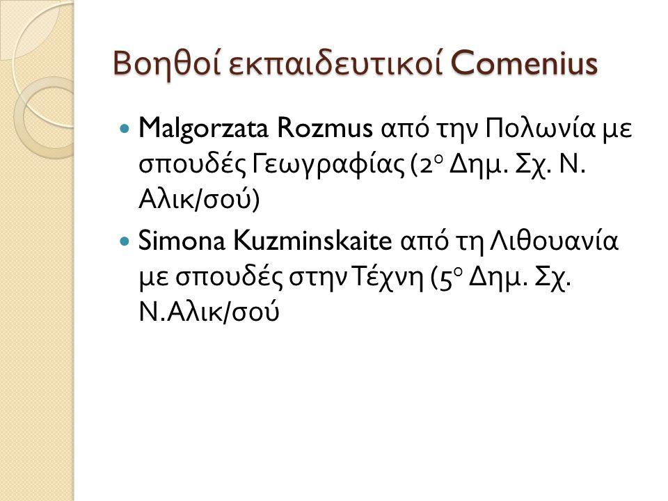 Βοηθοί εκπαιδευτικοί Comenius Malgorzata Rozmus από την Πολωνία με σπουδές Γεωγραφίας (2 ο Δημ.