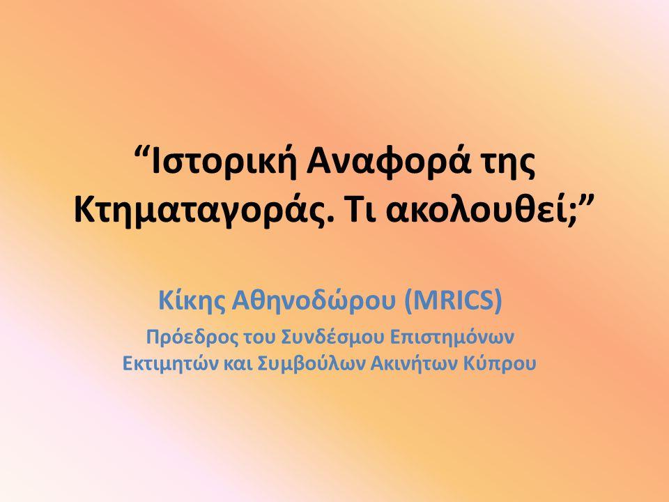 """""""Ιστορική Αναφορά της Κτηματαγοράς. Τι ακολουθεί;"""" Κίκης Αθηνοδώρου (MRICS) Πρόεδρος του Συνδέσμου Επιστημόνων Εκτιμητών και Συμβούλων Ακινήτων Κύπρου"""