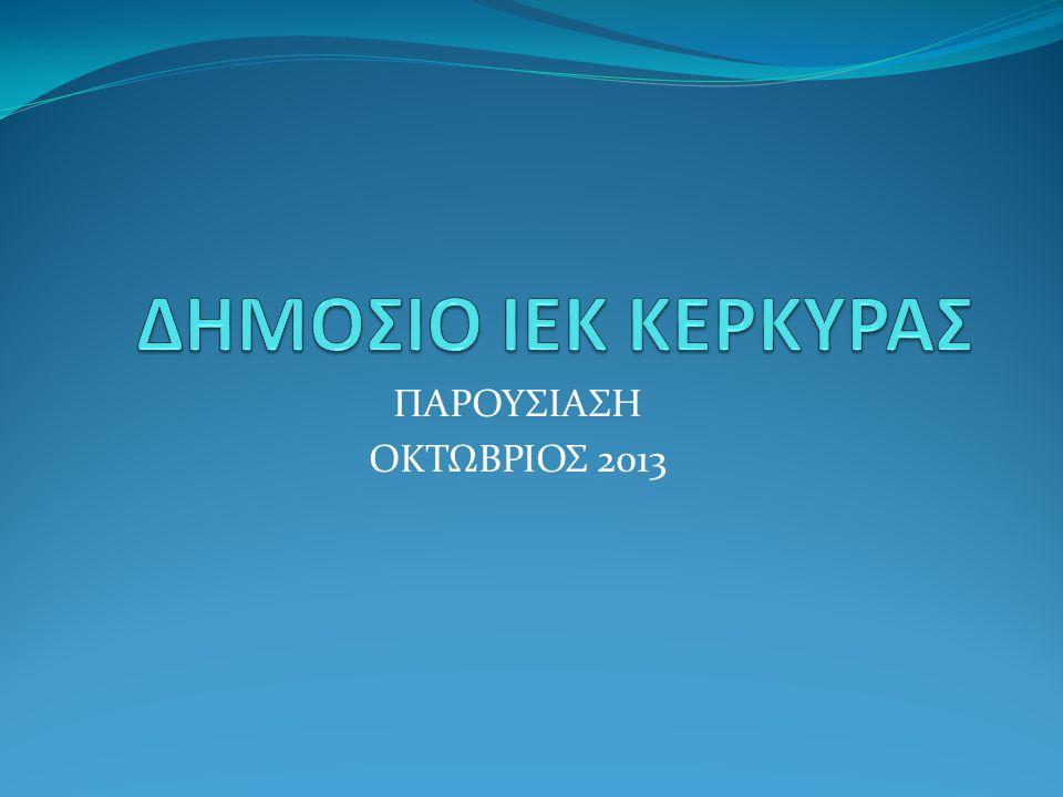 ΠΑΡΟΥΣΙΑΣΗ ΟΚΤΩΒΡΙΟΣ 2013