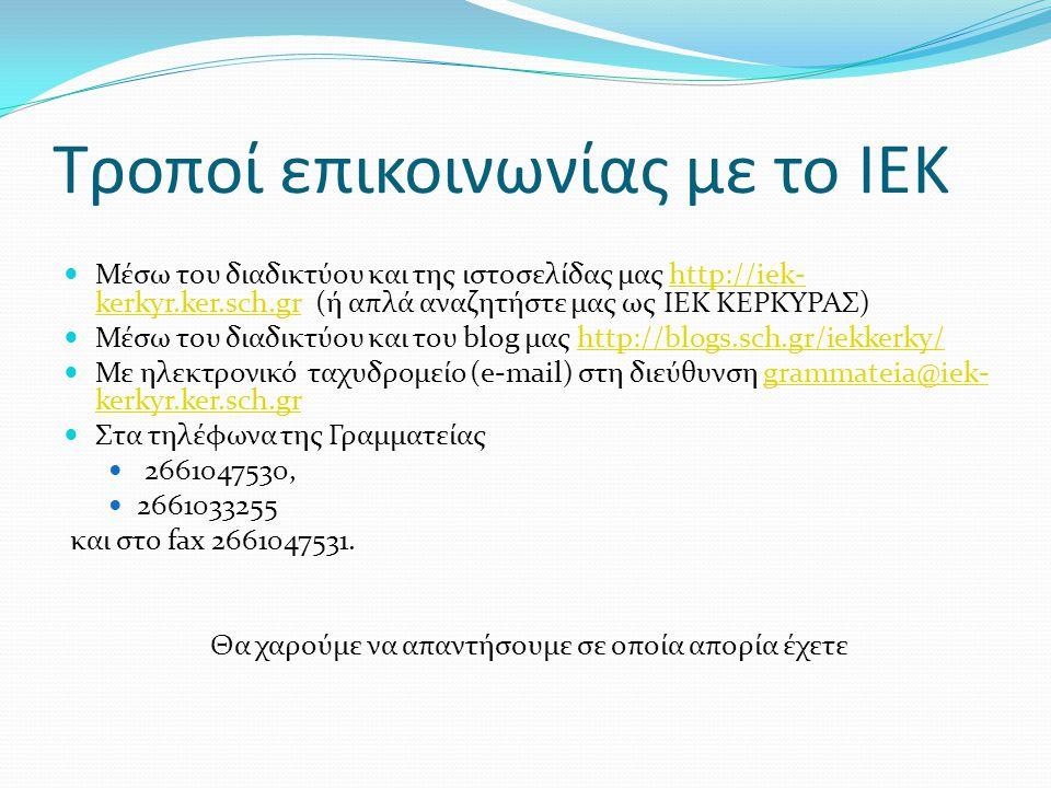 Τροποί επικοινωνίας με το ΙΕΚ Μέσω του διαδικτύου και της ιστοσελίδας μας http://iek- kerkyr.ker.sch.gr (ή απλά αναζητήστε μας ως ΙΕΚ ΚΕΡΚΥΡΑΣ)http://