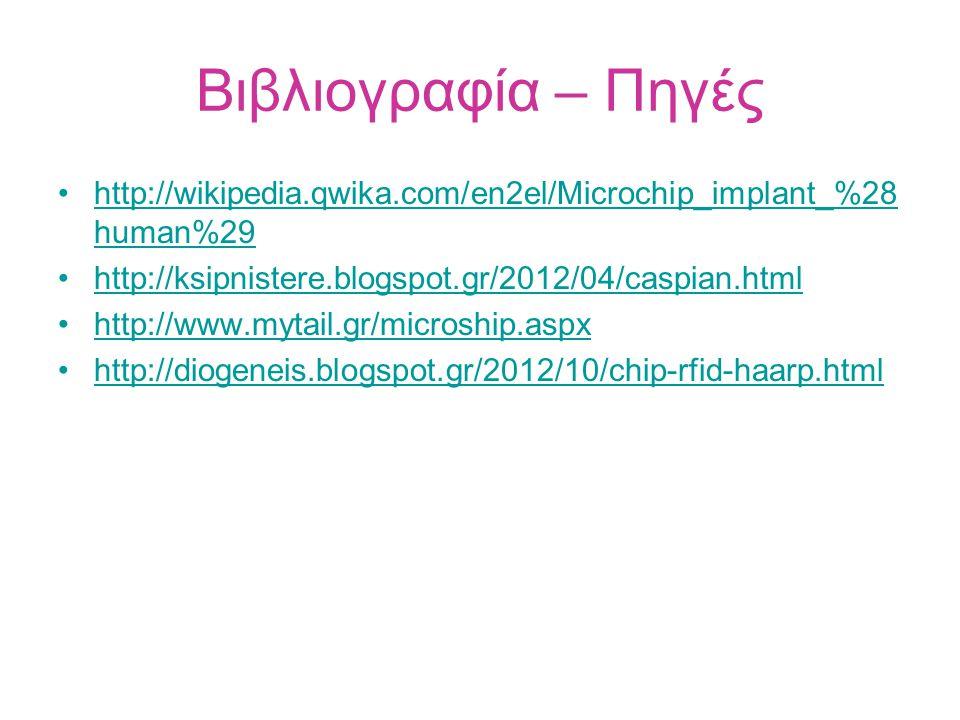 Βιβλιογραφία – Πηγές http://wikipedia.qwika.com/en2el/Microchip_implant_%28 human%29http://wikipedia.qwika.com/en2el/Microchip_implant_%28 human%29 ht