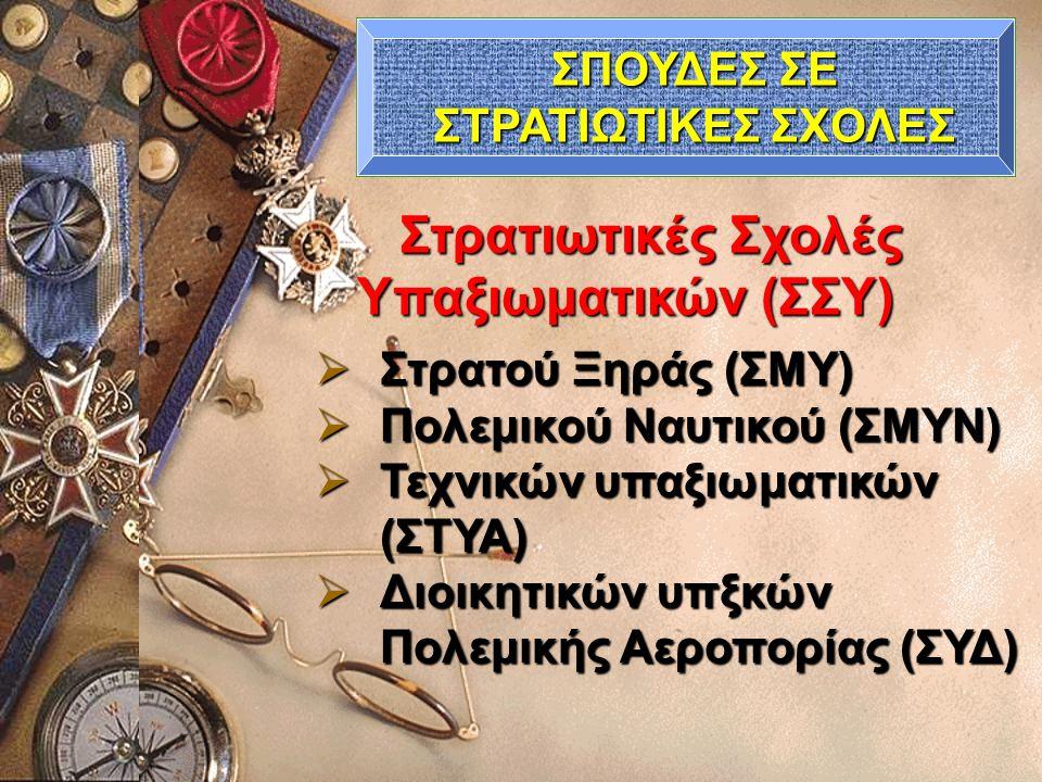 Στρατιωτικές Σχολές Υπαξιωματικών (ΣΣΥ)  Στρατού Ξηράς (ΣΜΥ)  Πολεμικού Ναυτικού (ΣΜΥΝ)  Τεχνικών υπαξιωματικών (ΣΤΥΑ)  Διοικητικών υπξκών Πολεμικ