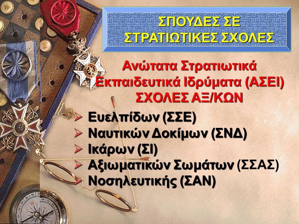 Ανώτατα Στρατιωτικά Εκπαιδευτικά Ιδρύματα (ΑΣΕΙ) ΣΧΟΛΕΣ ΑΞ/ΚΩΝ  Ευελπίδων (ΣΣΕ)  Ναυτικών Δοκίμων (ΣΝΔ)  Ικάρων (ΣΙ)  Αξιωματικών Σωμάτων  Αξιωμα