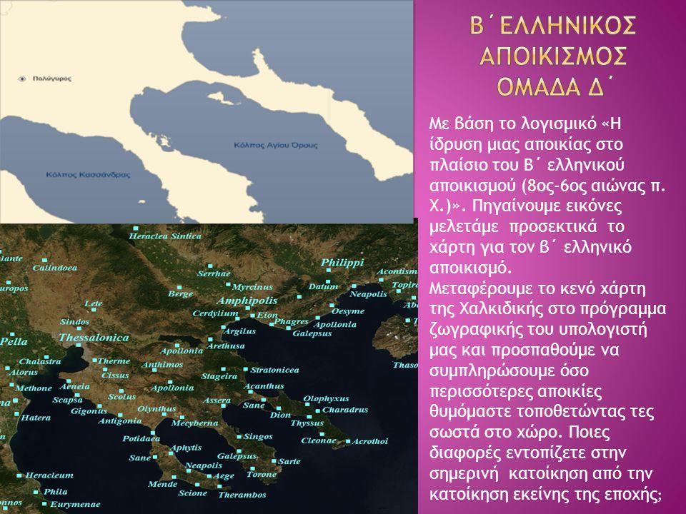 Με βάση το λογισμικό «Η ίδρυση μιας αποικίας στο πλαίσιο του Β΄ ελληνικού αποικισμού (8ος-6ος αιώνας π.