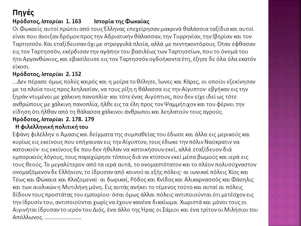 Πηγές Ηρόδοτος, Ιστορίαι 1.