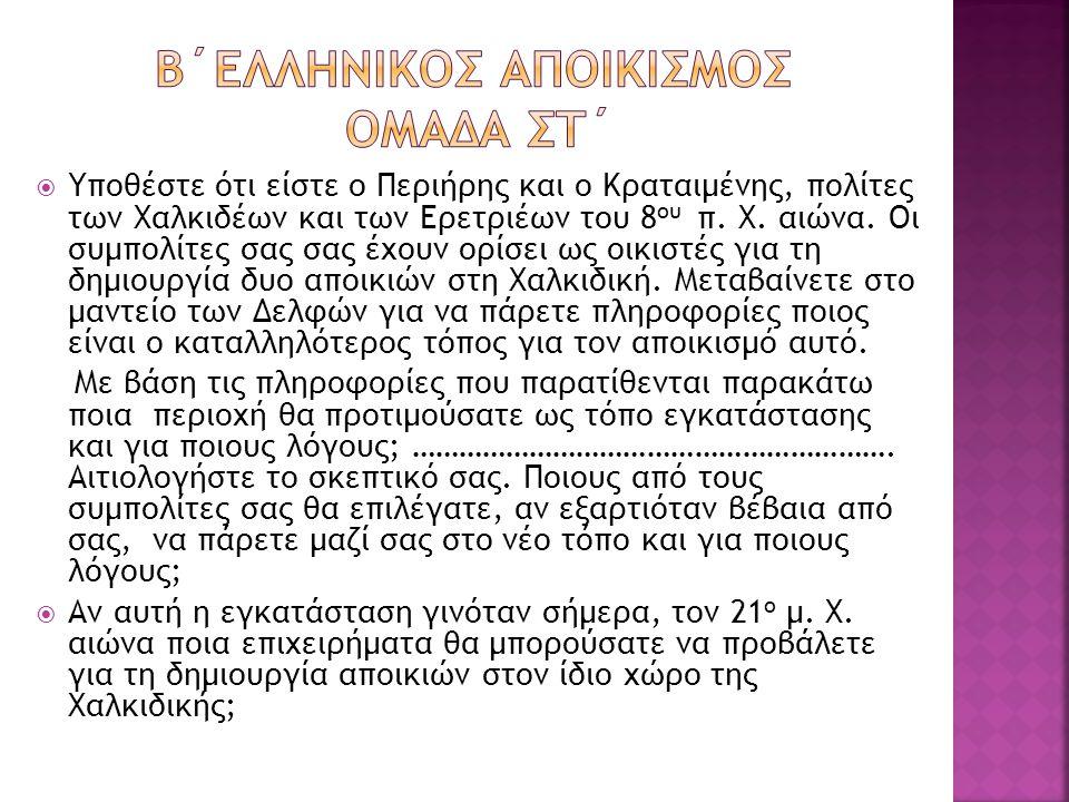  Υποθέστε ότι είστε ο Περιήρης και ο Κραταιμένης, πολίτες των Χαλκιδέων και των Ερετριέων του 8 ου π.