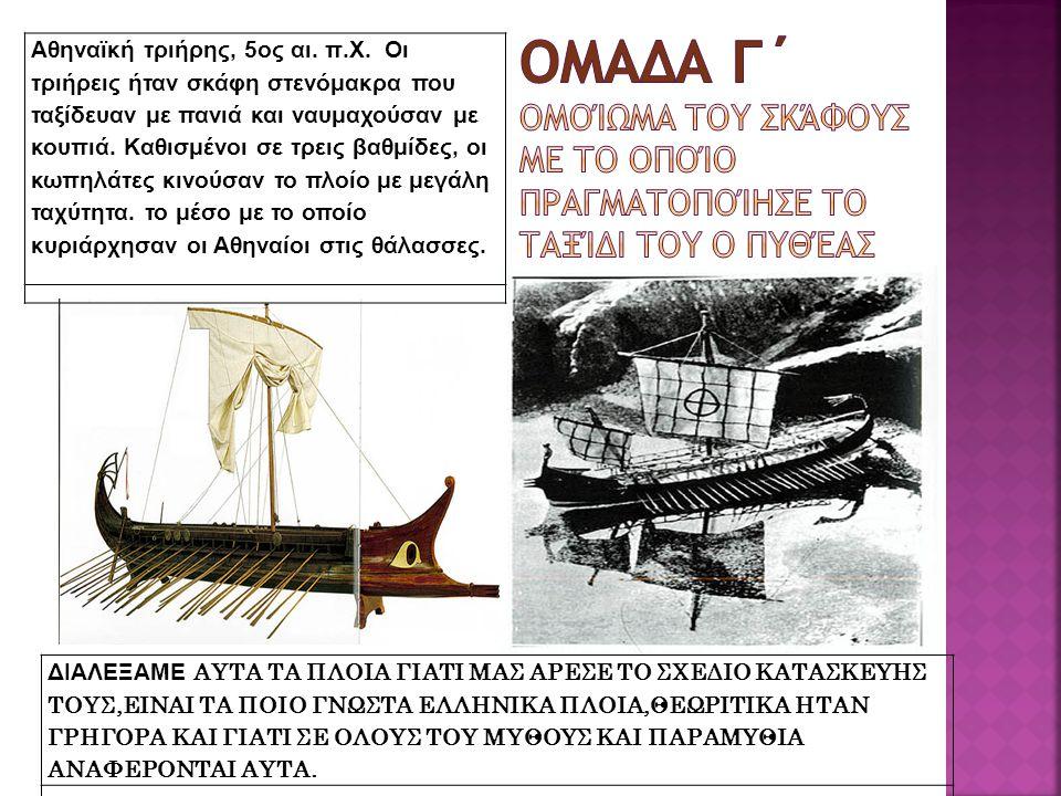 Αθηναϊκή τριήρης, 5ος αι.π.Χ.