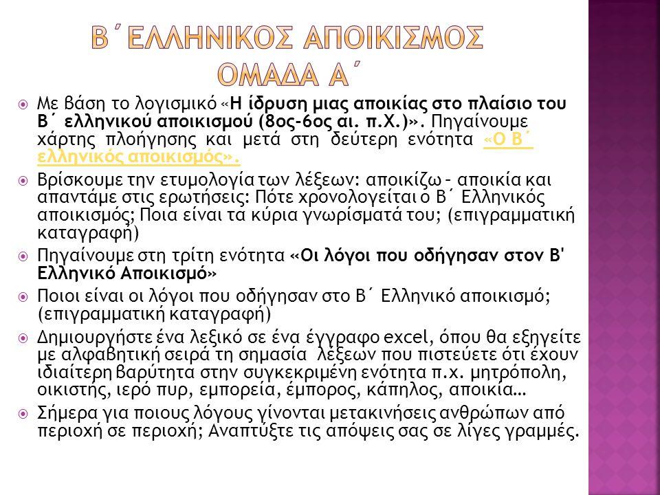  Με βάση το λογισμικό «Η ίδρυση μιας αποικίας στο πλαίσιο του Β΄ ελληνικού αποικισμού (8ος-6ος αι.