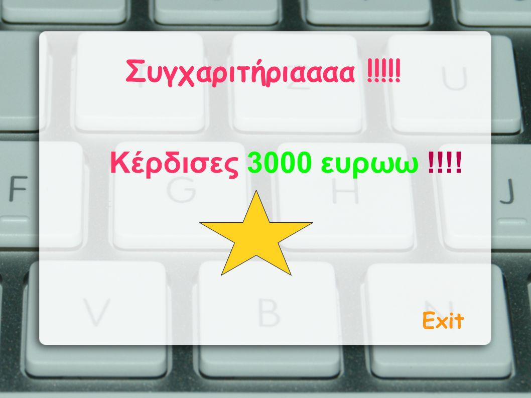 Συγχαριτήριαααα !!!!! Κέρδισες 3000 ευρωω !!!! Exit
