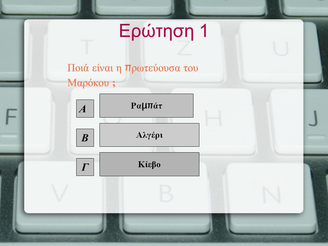 Ερώτηση 1 Ποιά είναι η π ρωτεύουσα του Μαρόκου ; Α Β Γ Ρα μπ άτ Αλγέρι Κίεβο
