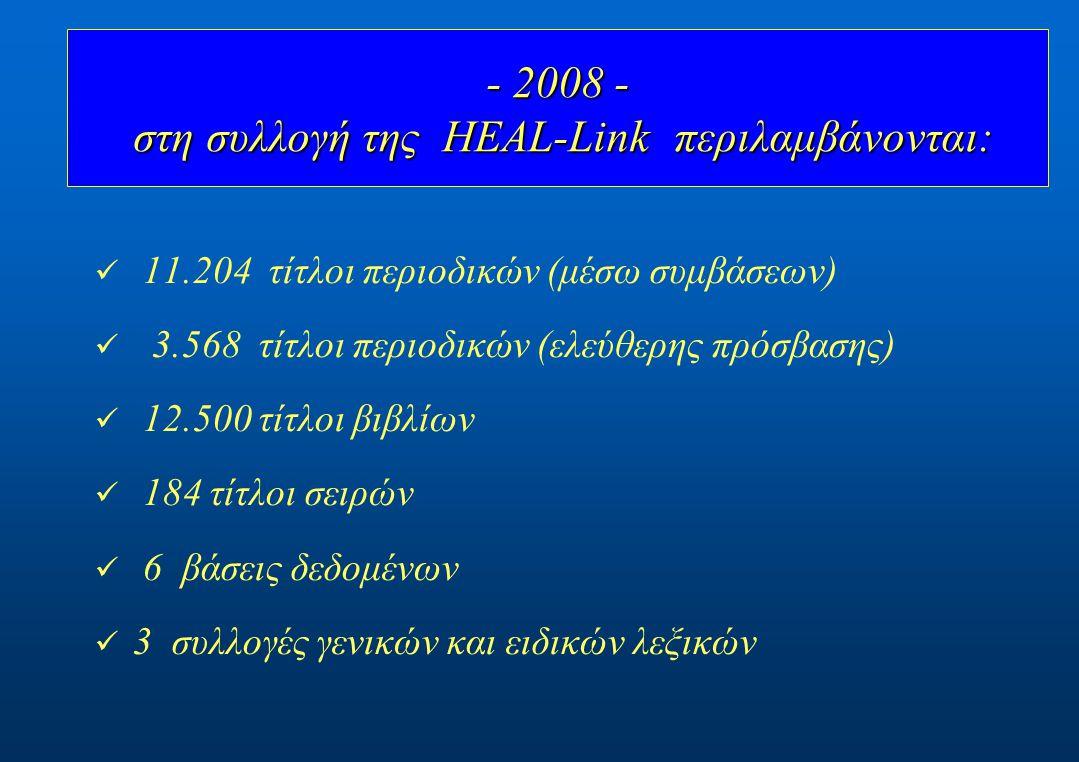 11.204 τίτλοι περιοδικών (μέσω συμβάσεων) 3.568 τίτλοι περιοδικών (ελεύθερης πρόσβασης) 12.500 τίτλοι βιβλίων 184 τίτλοι σειρών 6 βάσεις δεδομένων 3 συλλογές γενικών και ειδικών λεξικών - 2008 - στη συλλογή της HEAL-Link περιλαμβάνονται: