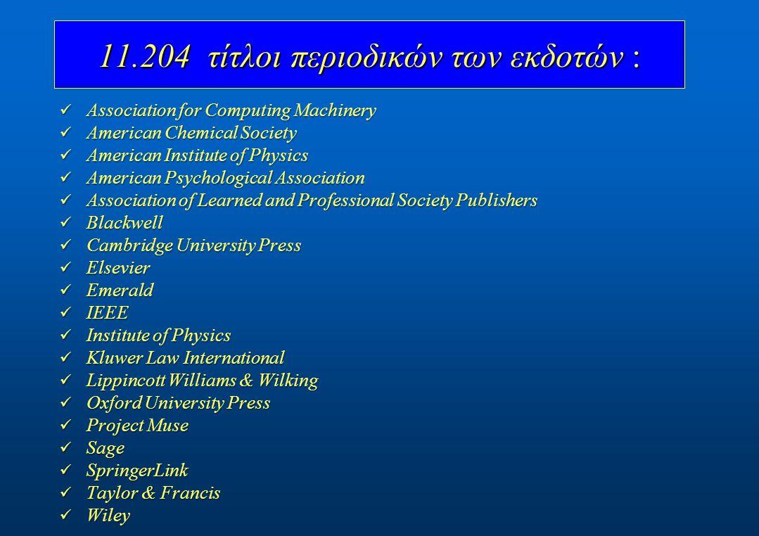 Directory of Open Access Journals (DOAJ) HighWire Press Hikari Ltd NUMDAM Project Euclid 3.568 τίτλοι περιοδικών ελεύθερης πρόσβασης