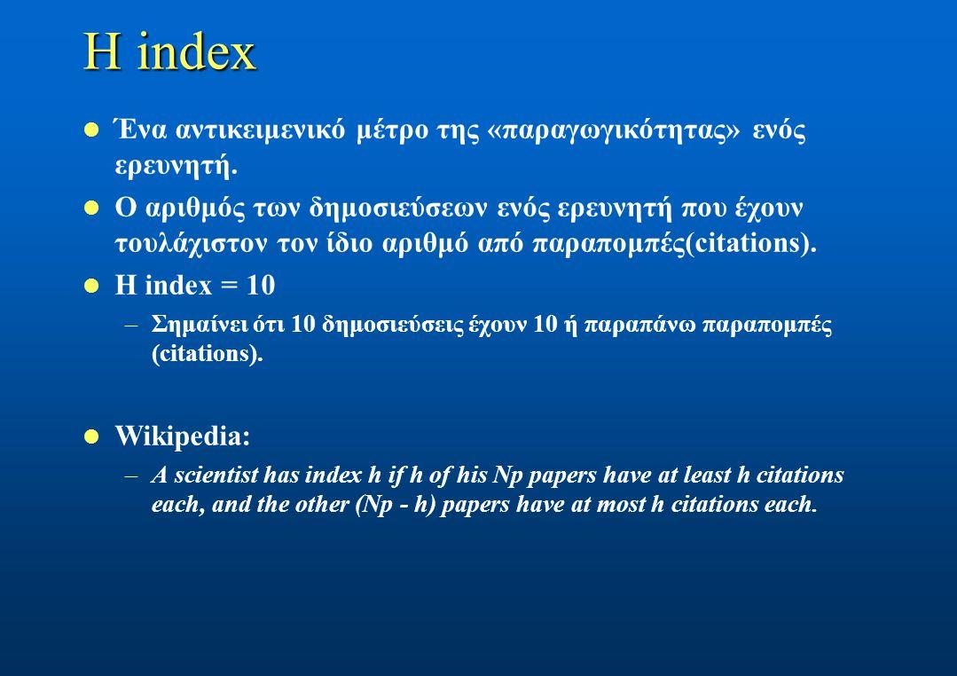 H index Ένα αντικειμενικό μέτρο της «παραγωγικότητας» ενός ερευνητή.