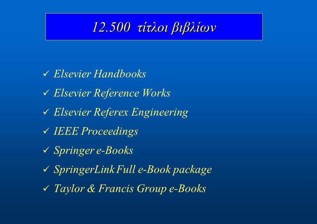 Elsevier Book Series SpringerLink Book Series 184 τίτλοι σειρών