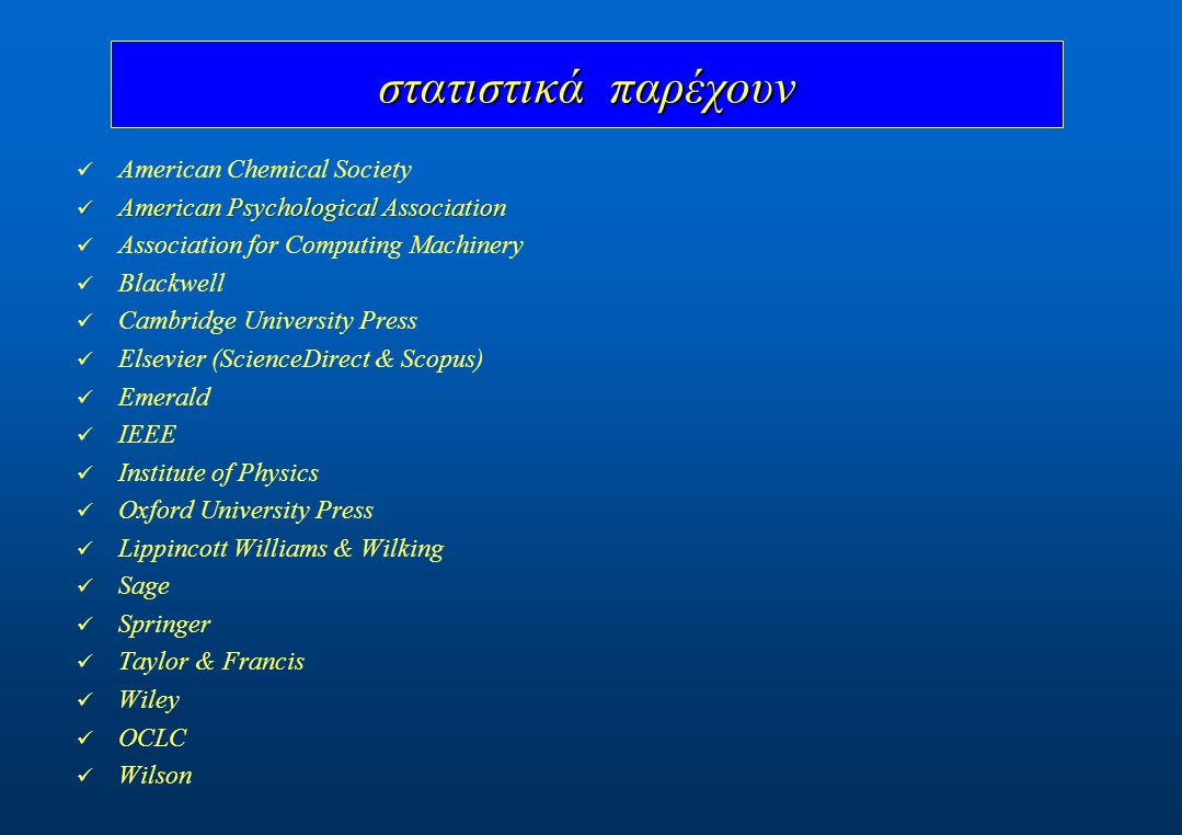 τίτλοι περιοδικών στους οποίους έχουν ηλεκτρονική πρόσβαση τα μέλη της HEAL-Link