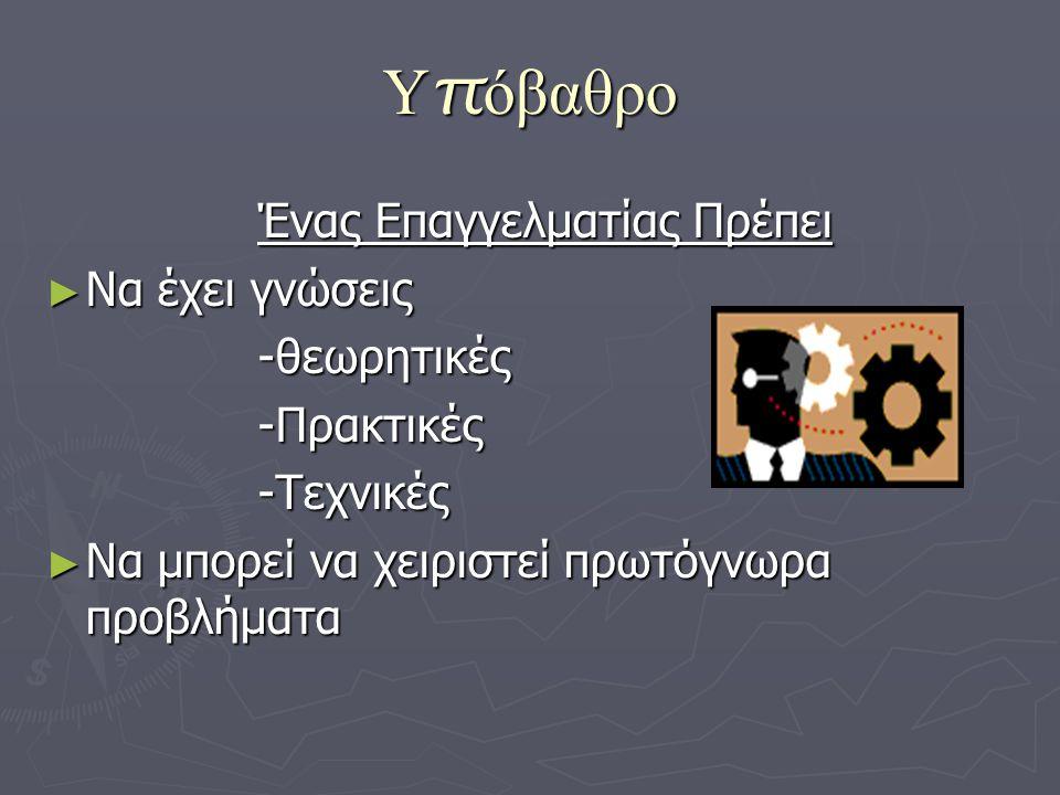 Υ π όβαθρο (2) Ειδικότερα ένας περιβαλλοντολόγος ► Πρέπει να κινείται ανάμεσα σε αλληλοσυγκρουόμενα συστήματα αξιών ► Να έχει περίπλοκες επιστημονικές γνώσεις ► Οι δεξιότητες/γνώσεις να συνδέονται στενά με την υλοποίηση