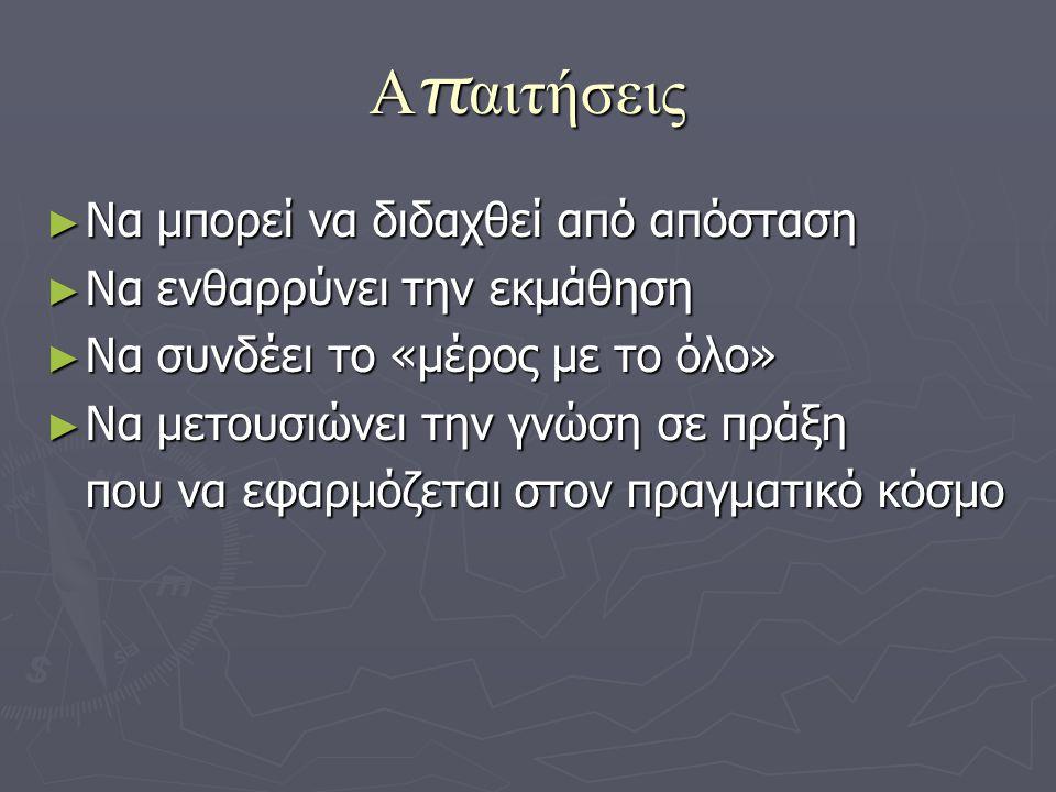 Θέματα Συζήτησης ► Μπορεί μια τέτοια προσπάθεια να πραγματοποιηθεί και στον τόπο μας ► Τι αποτελέσματα περιμένετε να έχει ► Καλύτερος τρόπος διδασκαλίας ποιος είναι ► Υπάρχει η ανάλογη υποδομή στην Ελλάδα ► Πως αυτή θα επηρέαζε την μακροχρόνια προσπάθεια μόρφωσης ► Τελικά είναι εφικτή η μακροχρόνια απόκτηση επαγγελματικών γνώσεων