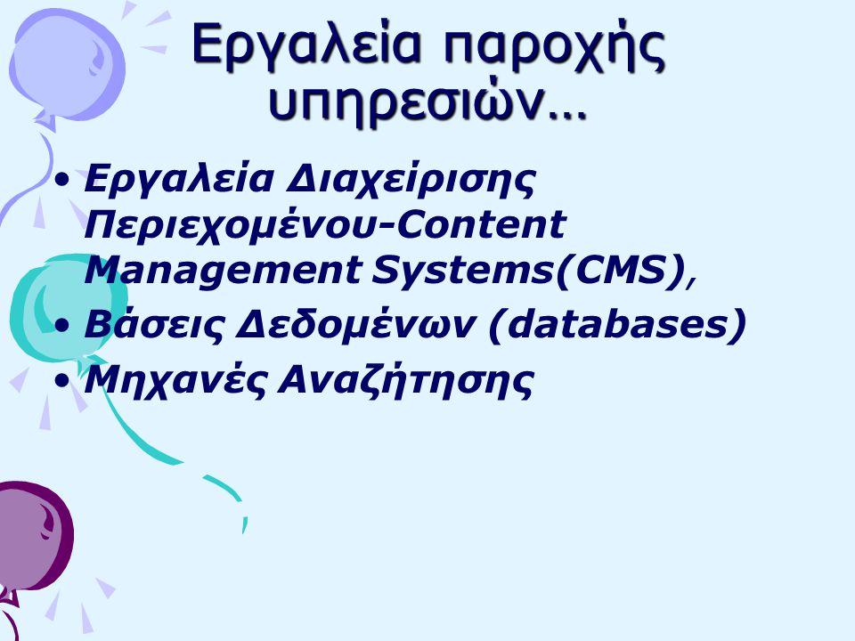 Εργαλεία παροχής υπηρεσιών… Εργαλεία Διαχείρισης Περιεχομένου-Content Management Systems(CMS), Βάσεις Δεδομένων (databases) Μηχανές Αναζήτησης