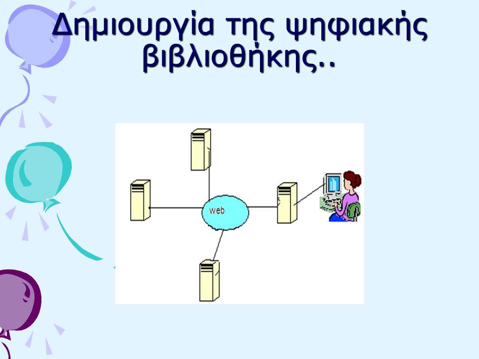 Δημιουργία της ψηφιακής βιβλιοθήκης..