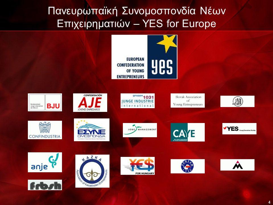 4 Πανευρωπαϊκή Συνομοσπονδία Νέων Επιχειρηματιών – YES for Europe