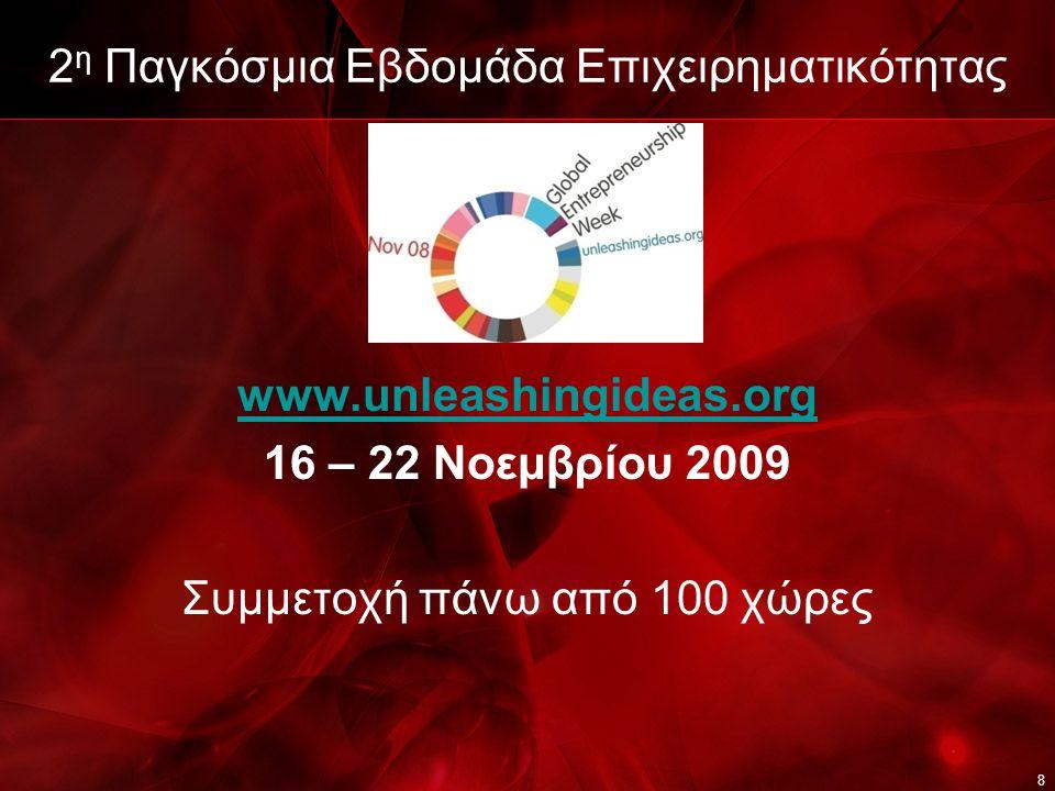 2 η Παγκόσμια Εβδομάδα Επιχειρηματικότητας www.unleashingideas.org 16 – 22 Νοεμβρίου 2009 Συμμετοχή πάνω από 100 χώρες 8