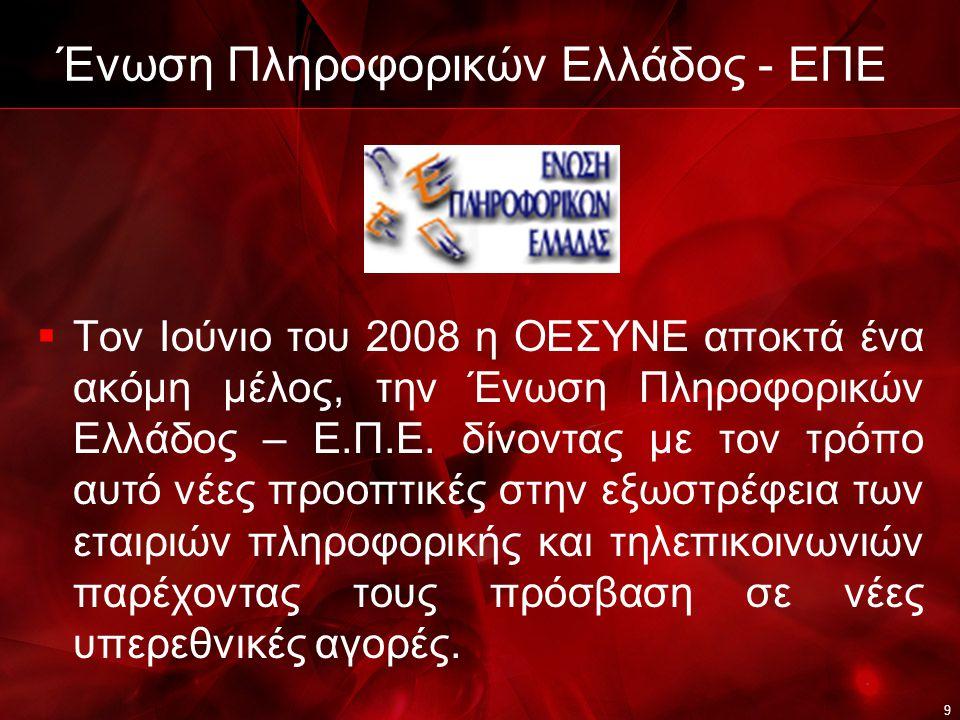 Ένωση Πληροφορικών Ελλάδος - ΕΠΕ  Τον Ιούνιο του 2008 η ΟΕΣΥΝΕ αποκτά ένα ακόμη μέλος, την Ένωση Πληροφορικών Ελλάδος – Ε.Π.Ε.