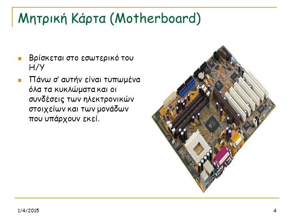 1/4/20155 Υποδοχές Επέκτασης Θέσεις της μητρικής κάρτας πάνω στις οποίες τοποθετούνται οι κάρτες επέκτασης.