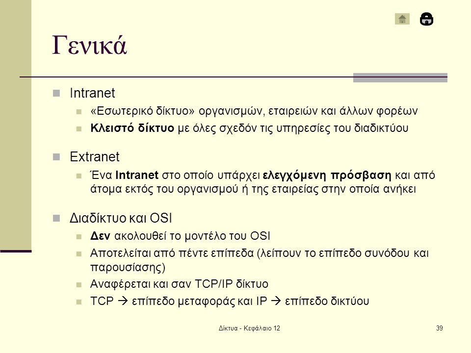 Γενικά Intranet «Εσωτερικό δίκτυο» οργανισμών, εταιρειών και άλλων φορέων Κλειστό δίκτυο με όλες σχεδόν τις υπηρεσίες του διαδικτύου Extranet Ένα Intr