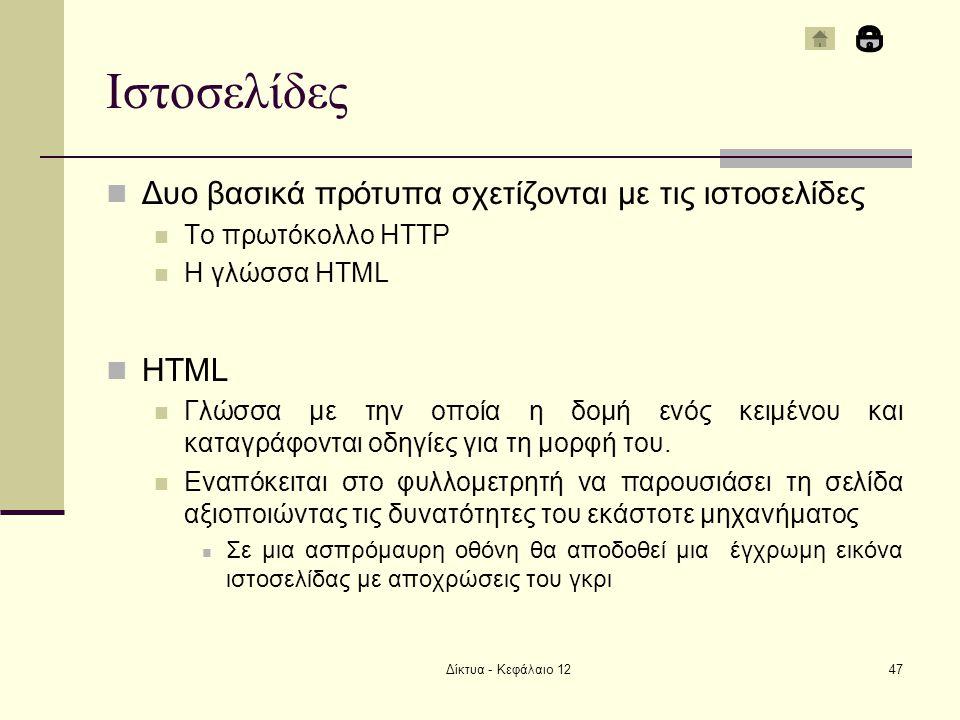 Δίκτυα - Κεφάλαιο 1247 Ιστοσελίδες Δυο βασικά πρότυπα σχετίζονται με τις ιστοσελίδες Το πρωτόκολλο HTTP Η γλώσσα HTML HTML Γλώσσα με την οποία η δομή ενός κειμένου και καταγράφονται οδηγίες για τη μορφή του.