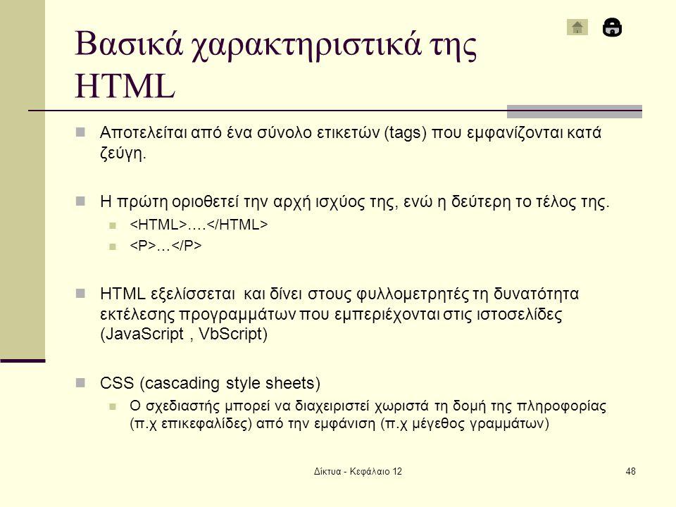 Δίκτυα - Κεφάλαιο 1248 Βασικά χαρακτηριστικά της HTML Αποτελείται από ένα σύνολο ετικετών (tags) που εμφανίζονται κατά ζεύγη.