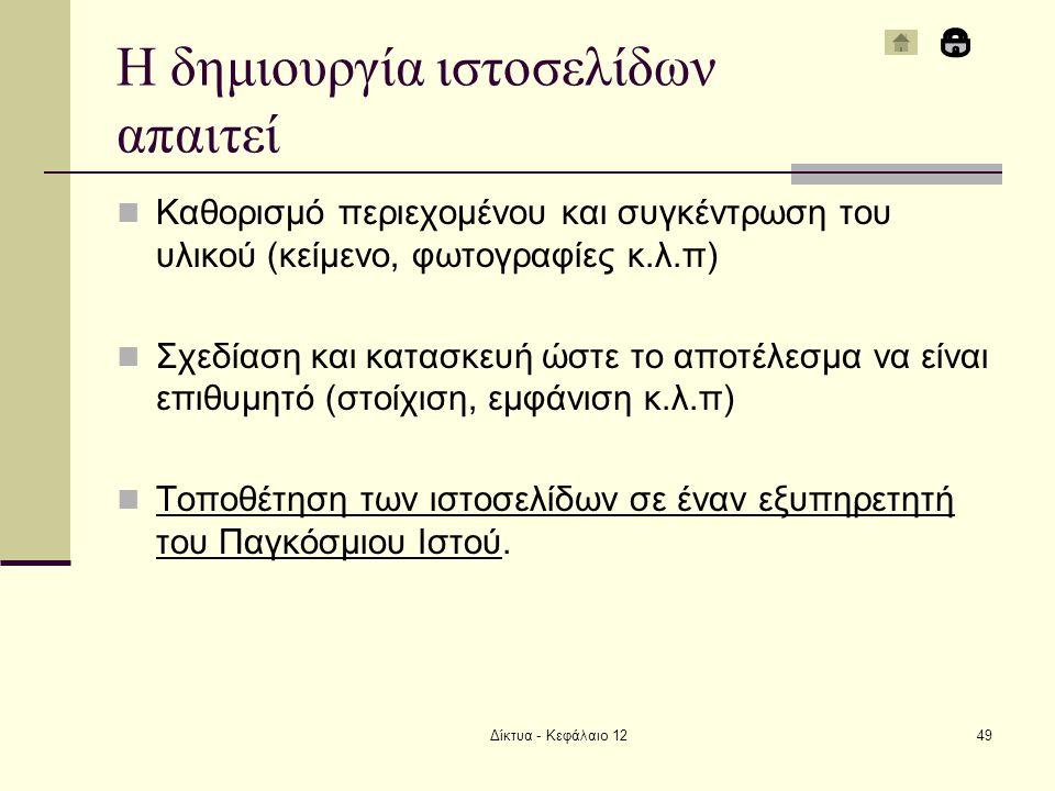 Δίκτυα - Κεφάλαιο 1249 Η δημιουργία ιστοσελίδων απαιτεί Καθορισμό περιεχομένου και συγκέντρωση του υλικού (κείμενο, φωτογραφίες κ.λ.π) Σχεδίαση και κα