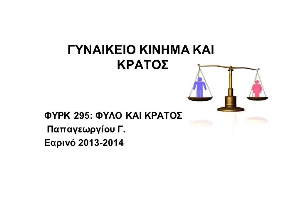 ΓΥΝΑΙΚΕΙΟ ΚΙΝΗΜΑ ΚΑΙ ΚΡΑΤΟΣ ΦΥΡΚ 295: ΦΥΛΟ ΚΑΙ ΚΡΑΤΟΣ Παπαγεωργίου Γ. Εαρινό 2013-2014