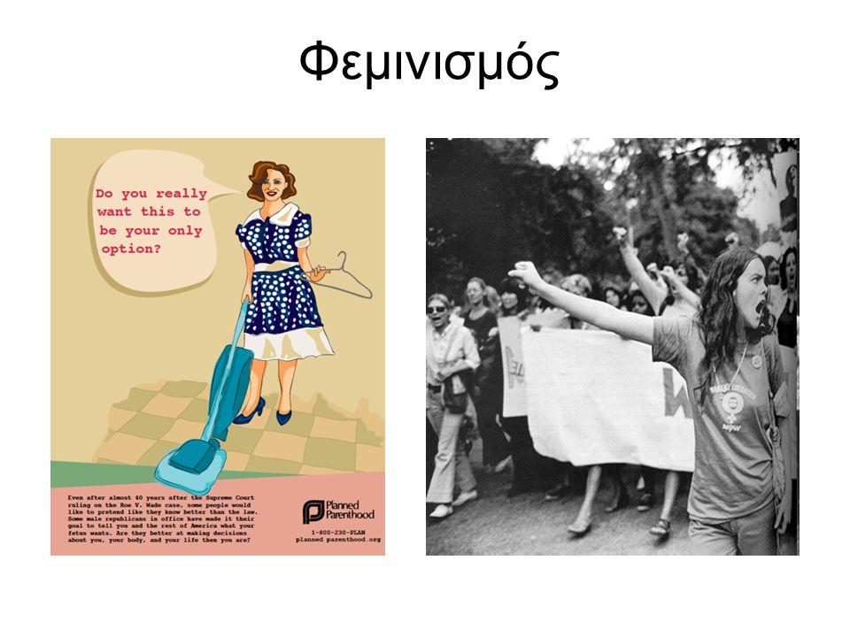 Φεμινισμός