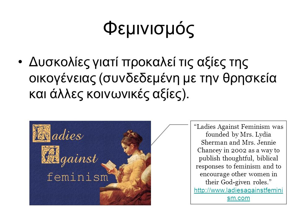 """Φεμινισμός Δυσκολίες γιατί προκαλεί τις αξίες της οικογένειας (συνδεδεμένη με την θρησκεία και άλλες κοινωνικές αξίες). """"Ladies Against Feminism was f"""