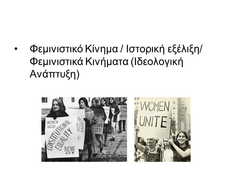Φεμινιστικό Κίνημα / Ιστορική εξέλιξη/ Φεμινιστικά Κινήματα (Ιδεολογική Ανάπτυξη)