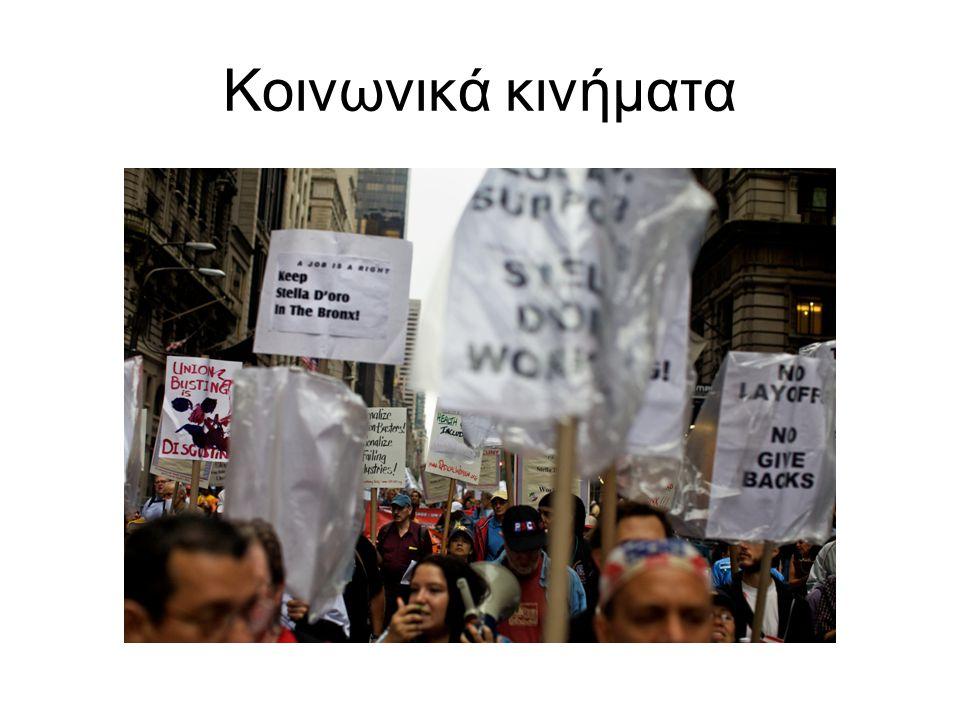 Κοινωνικά κινήματα