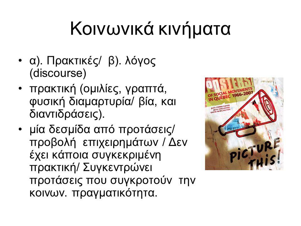 Κοινωνικά κινήματα α). Πρακτικές/ β). λόγος (discourse) πρακτική (ομιλίες, γραπτά, φυσική διαμαρτυρία/ βία, και διαντιδράσεις). μία δεσμίδα από προτάσ