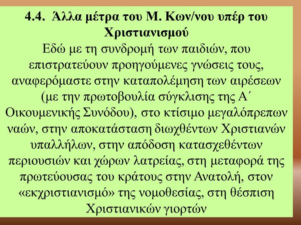 4.4. Άλλα μέτρα του Μ. Κων/νου υπέρ του Χριστιανισμού Εδώ με τη συνδρομή των παιδιών, που επιστρατεύουν προηγούμενες γνώσεις τους, αναφερόμαστε στην κ