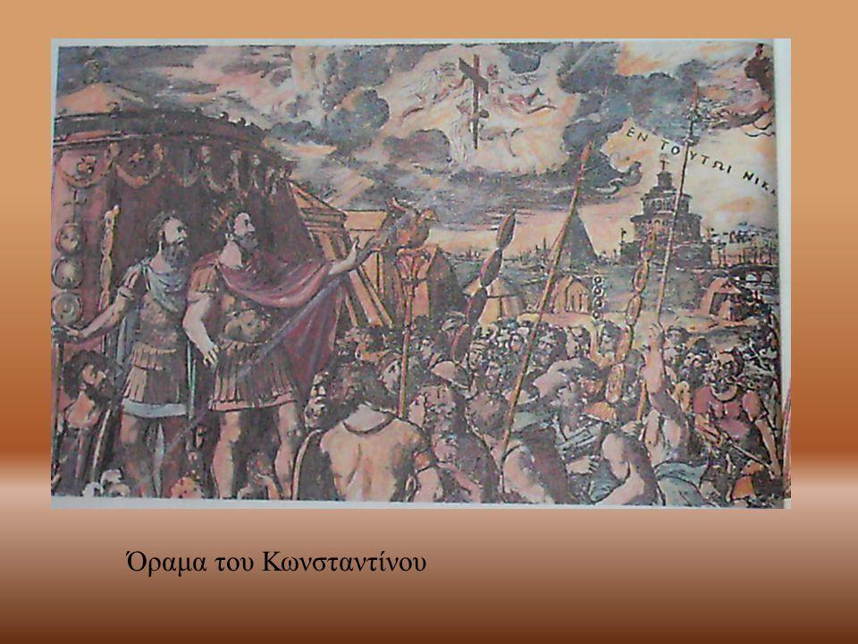 Όραμα του Κωνσταντίνου