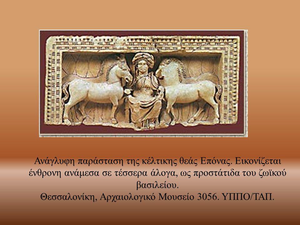 Ανάγλυφη παράσταση της κέλτικης θεάς Επόνας. Εικονίζεται ένθρονη ανάμεσα σε τέσσερα άλογα, ως προστάτιδα του ζωϊκού βασιλείου. Θεσσαλονίκη, Αρχαιολογι