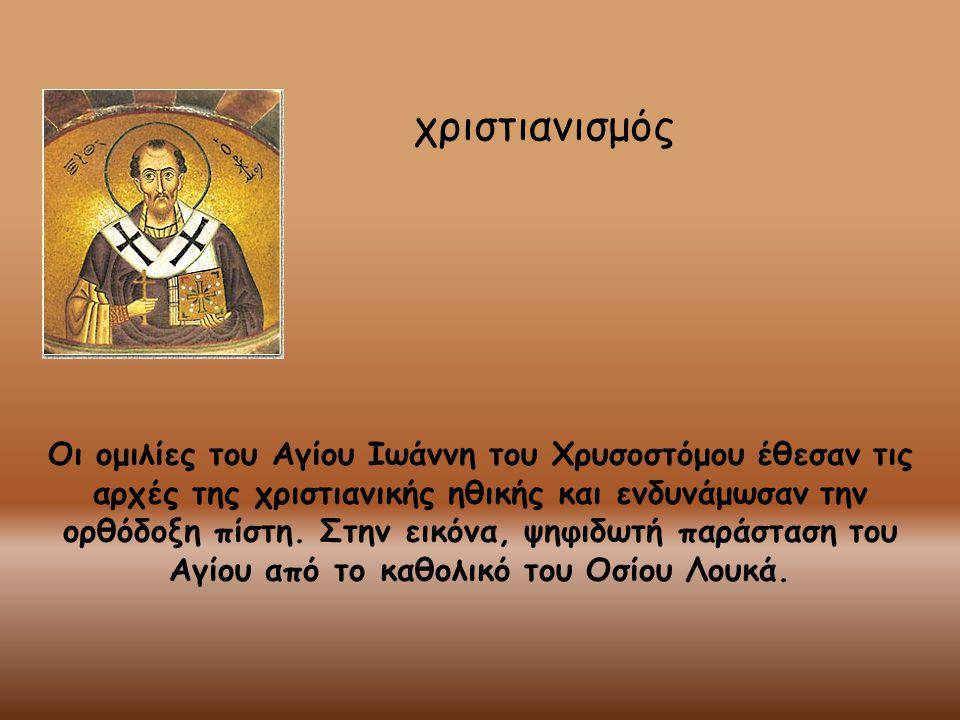 Οι ομιλίες του Αγίου Ιωάννη του Χρυσοστόμου έθεσαν τις αρχές της χριστιανικής ηθικής και ενδυνάμωσαν την ορθόδοξη πίστη. Στην εικόνα, ψηφιδωτή παράστα