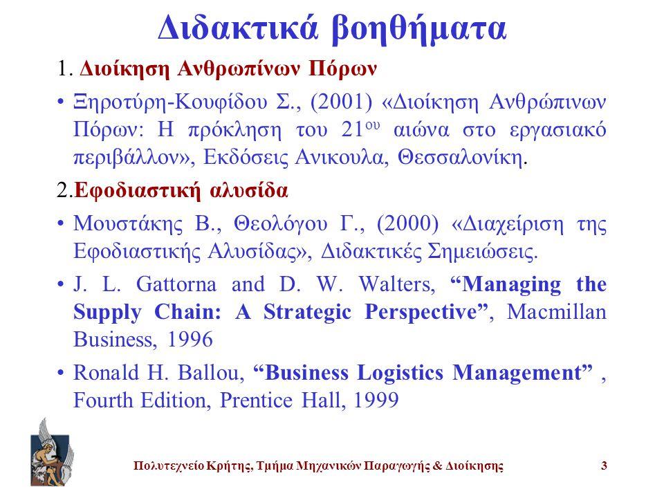 Πολυτεχνείο Κρήτης, Τμήμα Μηχανικών Παραγωγής & Διοίκησης3 Διδακτικά βοηθήματα 1. Διοίκηση Ανθρωπίνων Πόρων Ξηροτύρη-Κουφίδου Σ., (2001) «Διοίκηση Ανθ